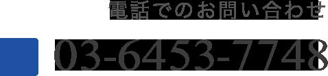 03-6453-7748