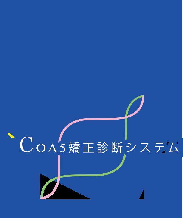 COA5 矯正診断システム